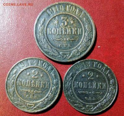3 медные монеты РИ .Н  2.оценка - rps20210207_132046