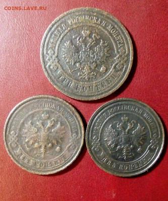 3 медные монеты РИ .Н  2.оценка - rps20210207_131959