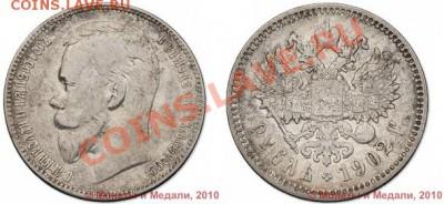 1 рубль 1902г - 1_4d0778f0c1252