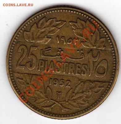 ЛИВАН 25 ПИАСТРОВ 1952 ДО 10.10.11 В 22.00МСК (506) - img346