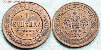Коллекционные монеты форумчан (медные монеты) - 1 kop1898SPB