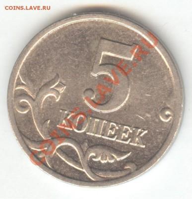 5 копеек 2002. М. Шт. Б. Нечастая. До 9.10.11, 22-00 - 004