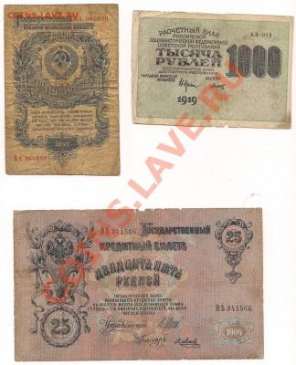 Царские боны 1909-1947 до 12.10 в 22.00мск - 234
