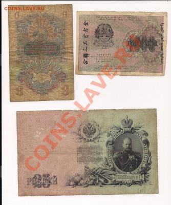Царские боны 1909-1947 до 12.10 в 22.00мск - 23