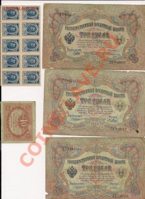 Царские боны 1909-1947 до 12.10 в 22.00мск - йцУК