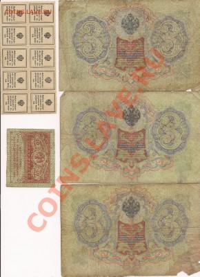 Царские боны 1909-1947 до 12.10 в 22.00мск - Scan_Pi5555c0001
