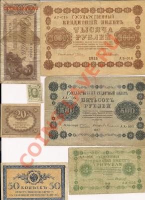 Царские боны 1909-1947 до 12.10 в 22.00мск - 6