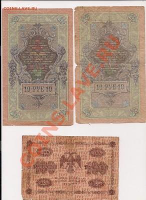 Царские боны 1909-1947 до 12.10 в 22.00мск - ЧМ