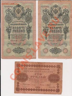 Царские боны 1909-1947 до 12.10 в 22.00мск - 12