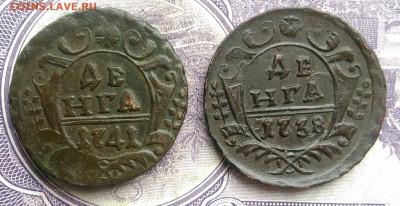 деньга 1738 и 1741 оригинал? - IMG_20210214_114412