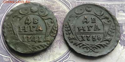 деньга 1738 и 1741 оригинал? - IMG_20210214_114433