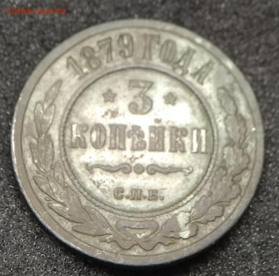 3 копейки 1879 года - IMG_20210214_115337~2