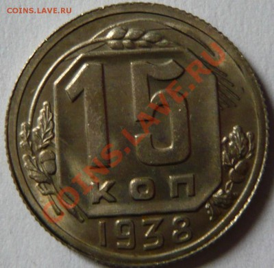 15копеек 1938, aUNC,-Отличная до 06,10,11 в 22,00(четверг) - P1010506.JPG