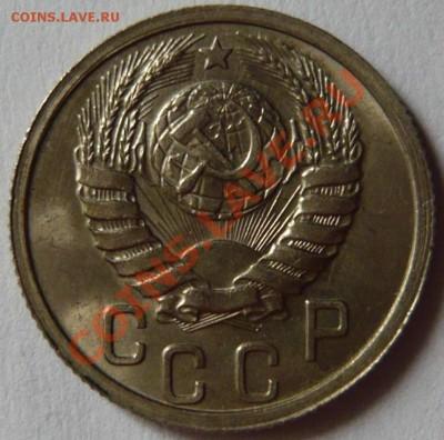15копеек 1938, aUNC,-Отличная до 06,10,11 в 22,00(четверг) - P1010508.JPG