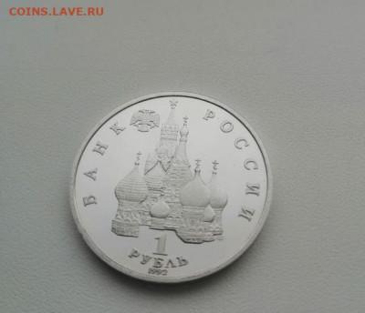 1 рубль 1992 г. Якуб Колас ПРУФ - Колас3