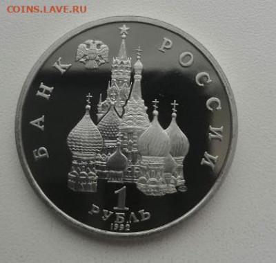 1 рубль 1992 г. Якуб Колас ПРУФ - Колас2