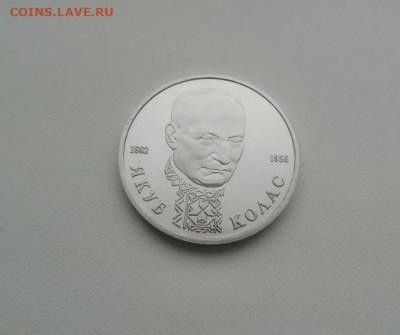 1 рубль 1992 г. Якуб Колас ПРУФ - Колас1