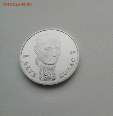 1 рубль 1992 г. Якуб Колас ПРУФ - Колас