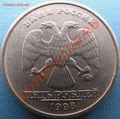 5 руб 1998 штемпель 1.3В до 11.10 до 23.00 - IMG_8441