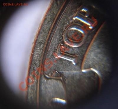 """""""Курск"""" 2011 - какая разновидность? - DSC05370.JPG"""