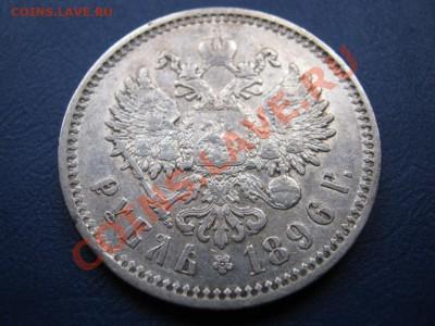 Рубль 1896 г. (АГ) до 12 октября ___________22-00___________ - 8.4