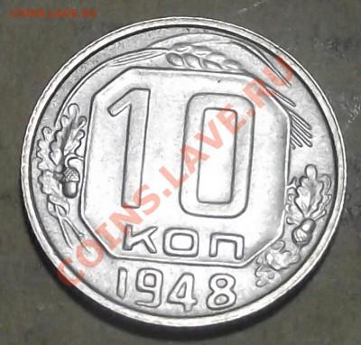 10 коп 1948 г. Вроде ОНА - 2011_10070003.JPG