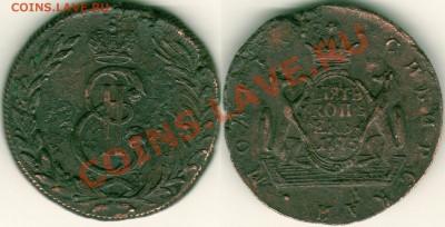 5 копеек 1775, сибирь - до 22-00мск 07.10 - 5k-1775sib