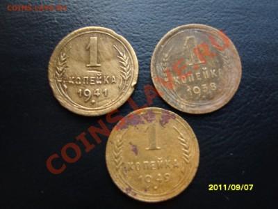 1 копейка 3шт.1938-41-49гг.До 11.10.2011 ,22.30 - SS103634.JPG