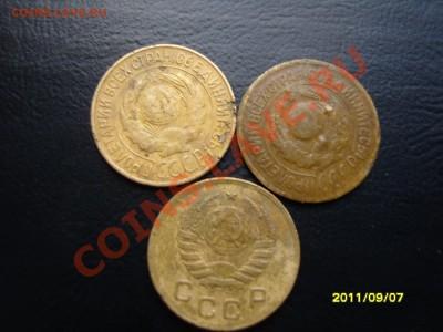 1 копейка 3шт.1926-27-40гг.До 11.10.2011 ,22.30 - SS103641.JPG