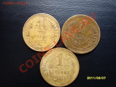 1 копейка 3шт.1926-27-40гг.До 11.10.2011 ,22.30 - SS103640.JPG