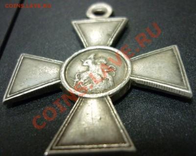 Георгиевский крест - 3.JPG