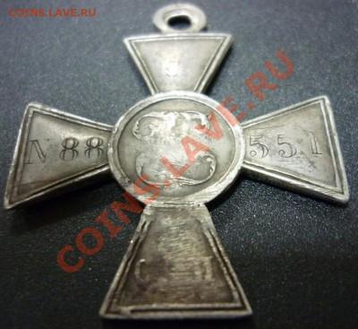 Георгиевский крест - 4.JPG