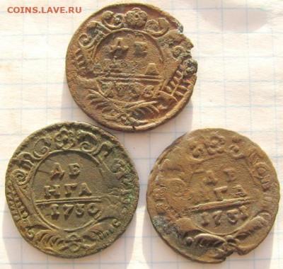 Деньга 1730.1731.1736 - IMG_7729.JPG