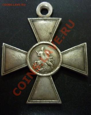 Георгиевский крест - 5.JPG