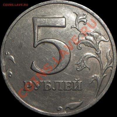 5 рублей 1998 ММД 2штуки. интересует мнение о разновидности! - revers_