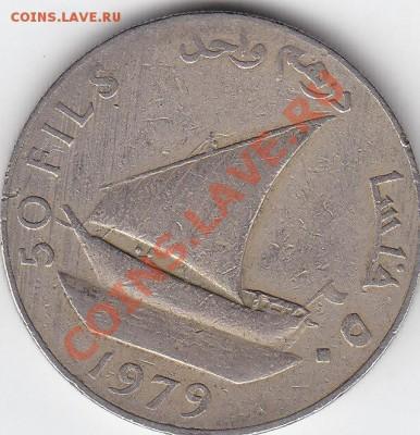 ЙЕМЕН 50 филсов 1979 до 9.10 22:00 мск - IMG_0008