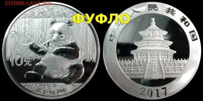 10 юаней панда оригинал? - scale_2400