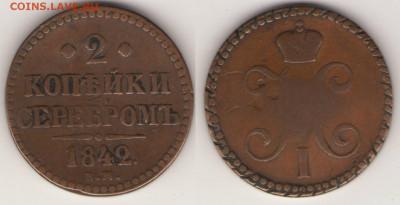 Кто и для чего делали насечки на монетах? - 2коп-1842- насечки