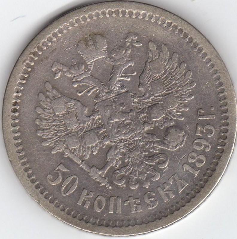 50 коп 1893 - img060