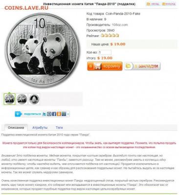 10 юаней панда оригинал? - панда подделка