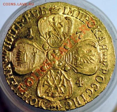 Коллекционные монеты форумчан (золото) - DSC_4590