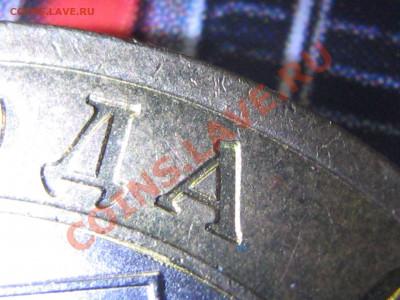 10 рублей 2006 Торжок сдвоенность изображения - IMG_0506.JPG