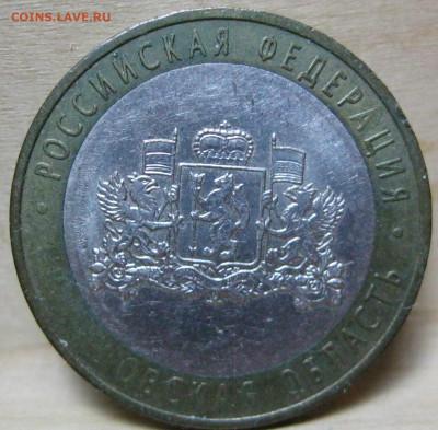 Бракованные монеты - IMG_3728.JPG