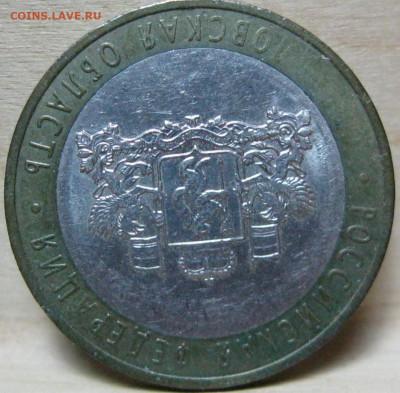 Бракованные монеты - IMG_3729.JPG