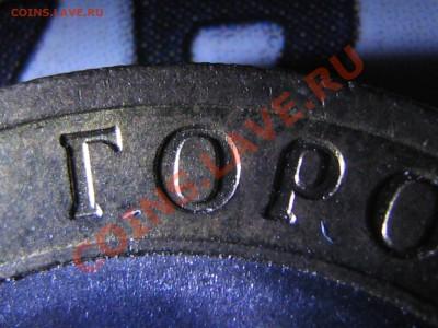 10 рублей 2006 Торжок сдвоенность изображения - IMG_0517.JPG