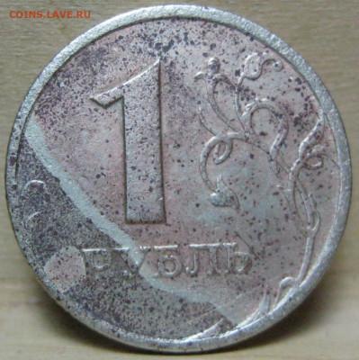 Бракованные монеты - IMG_3719.JPG