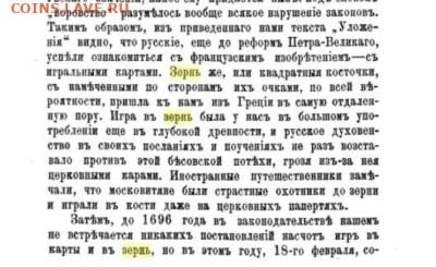 Очерки нашихъ порядковъ административныхъ, судебныхъ и общественныхъ 1873 - 2