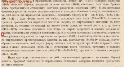 Д. Самоквасов Могилы земли русской (отчет о раскопках) 1908 - 3