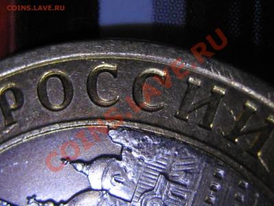 10 рублей 2006 Торжок сдвоенность изображения - IMG_0524.JPG
