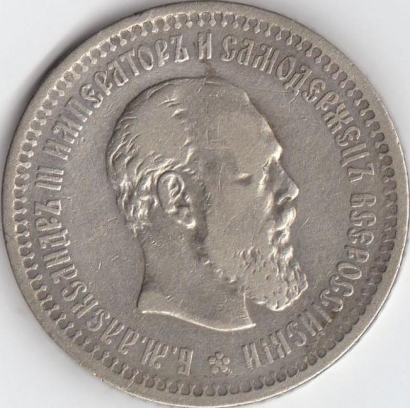 50 коп 1893 - img059